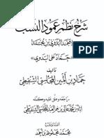 1256-حماد بن ألمين المجلسي-شرح نظم عمود النسب