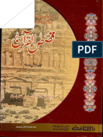 Qasas -ul- Quran Volume 1 & 2