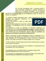 Programma_Seminariwn__B2015
