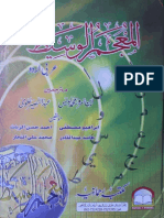 Mu'Jam Al Waseet Urdu-NQ