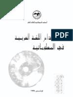 إستخدام اللغة العربية في المعلومات