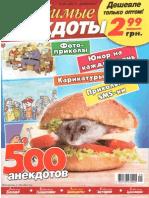 Любимые анекдоты №1 2011