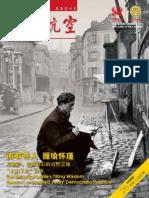 另类烈士大校右派蔡铁根.pdf