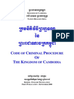 [Cambodia | 2007] Code of Criminal Procedure
