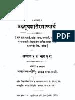 BSB-adhyaya-2