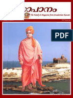 Sopanam E Magazine Vol 5 Issue 6