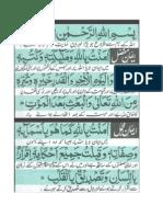 Eemaan-e-Muffassal & Mujammal