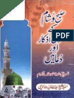MusNoon Azkar Urdu