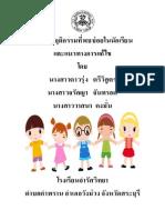 ปัญหาพฤติกรรมที่พบบ่อยในนักเรียนและแนวทางการแก้ไข.pdf