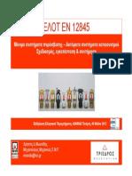 EN12845 - ΣΥΝΤΟΜΗ ΠΑΡΟΥΣΙΑΣΗ