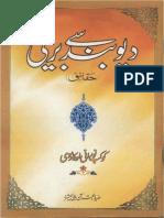 Deoband Say Bareilly (Urdu)
