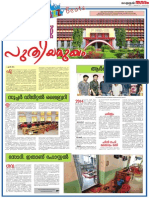 Thrissur 16 July 2014 Page 27