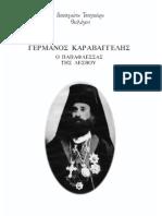 ΓΕΡΜΑΝΟΣ ΚΑΡΑΒΑΓΓΕΛΗΣ