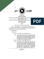 Bangladesh Labour Welfare Foundation Amendment Rules 26-Aug- 2015