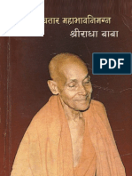 Preeti Rasavatar Radha baba part one page101-150