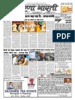 Prernabharti Issue37 16thSept15 Hindi Divas