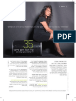 Globes Article on Shurat HaDin & Nitsana Darshan Leitner