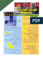 الظواهر الكهربائية.pdf