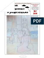 Journal of Abducted by Aliens No2 2014