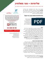 שליחויות - סוגי משלוחים עסקיים