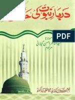 دربار نبوی کی حاضری- مولانا مناظر احسن گیلانی