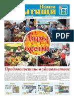 """Газета """"Наши Мытищи"""" №37(262) от 19.09.2015"""