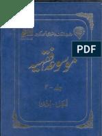 mosuaa fiqhiyah urdu_2