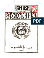 Sluzebnik (Rim, 1952.)