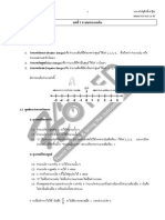 บทที่ 2 ระบบจำนวนเต็ม.pdf