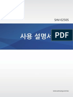 SHV-E250S User Manual