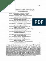 Devi Aparadha Kshamapana Stotram - Kumaran Asan