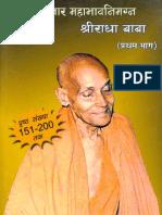 Rasavtar Mahabhavanigm radhababa part one page 151-200