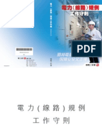 Code of Practic for Hong Kong Electrical Installation Chi .pdf