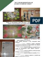 отчет о декаде 2009-2010 уч.год