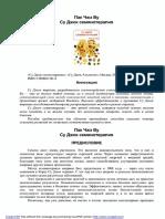 su_djok_sem rusia.pdf