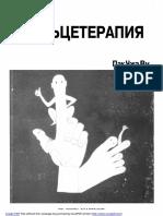 palceterapia rusia.pdf
