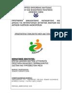 Έρευνα Και Διάσωση - Ναυτικά Ατυχήματα - Προστασία Θαλάσσιου Περιβάλλοντος - Σωστικά Και Πυροσβεστικά Μέσα