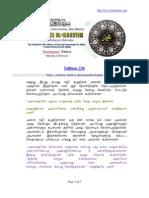 Ar-Raheeq Al-Makhtum - Edition 136