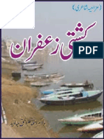 Kashti e Zafran by Dr Inam Ul Haq Javed