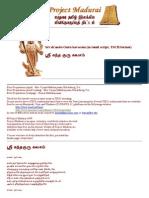 Sri Kanda Guru kavacham