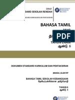 DSKP Bahasa Tamil SK Tahun 6