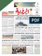 Alroya Newspaper 21-09-2015