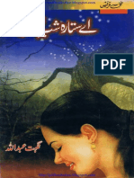 Aye Sitara Shab e Zindagi by Nighat Abdullah.zemtime.com