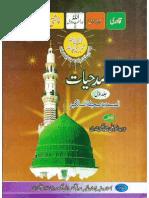 Maqsad-e-Hayat (Jild 1)
