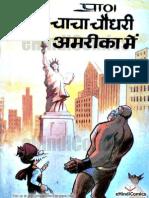 Chacha Chaudhary America Me