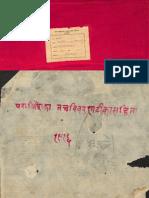 Vakyapadiya Pdf
