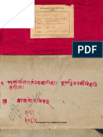 Parmartha Sara Sangra Karika With Purna Advayamayi Vivritti and Ashram Upanishad - Abhinava Gupta -2063_2064_Alm_9_shlf_3_Devanagari - Bhakti Shastra