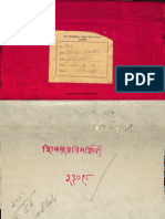 Shiva Sutra Vimarshni - Shri Khemraj_Alm_10_shlf_3_2309_Devanagari - Bhakti Shastra