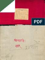 Shiva Drishti Vivritti - Shri Utpaldev Rajanak _Alm_10_shlf_3_2332_Devanagari - Bhakti Shastra