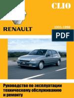 vnx.su-clio-1.pdf